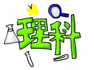 理科の文字と実験道具のイラスト