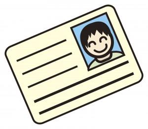 身分証明書のイラスト