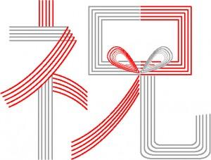 お祝いの文字のイラスト