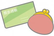 預金通帳とがまぐち型財布のイラスト