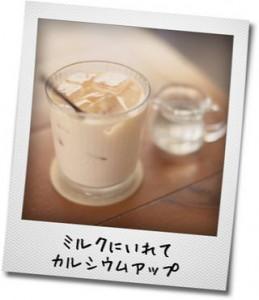 メープルシロップを入れたミルクの写真