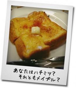 バターとメープルシロップを塗った美味しそうなトーストの写真